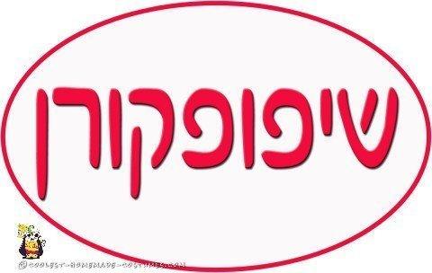 Popcorn Costume Label - Shipopcorn!